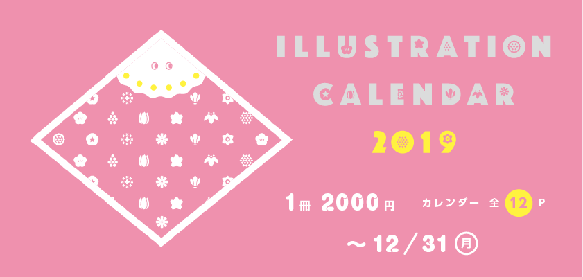 illustration Calendar 2019_タイトル