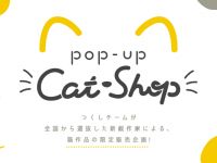 POP-UP CAT-SHOP_タイトル