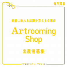 Artrooming Shop_募集